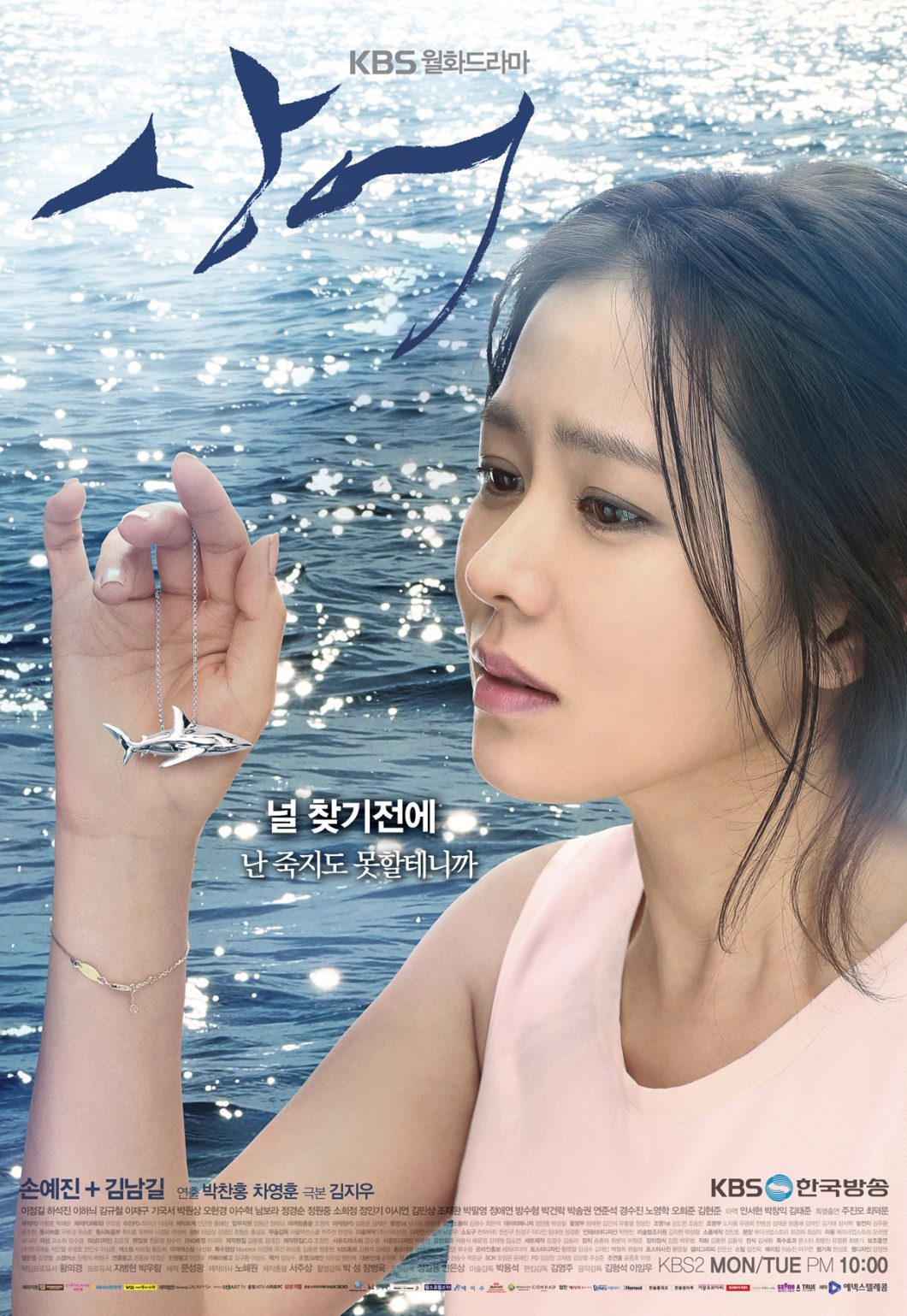 Download Drama Korea Shark Sub Indo