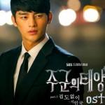 [News] Со Ин Гук исполняет 'No Matter What' OST для собственной дорамы «Властелин солнца»