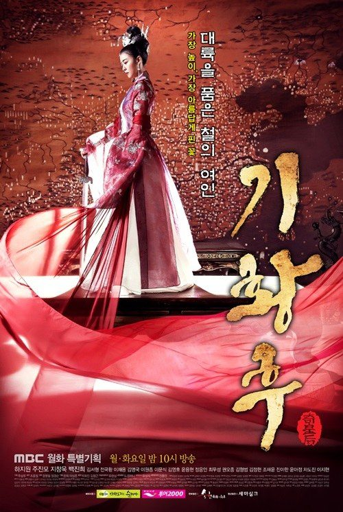 empress-qi-ha-ji-won