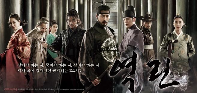 King's_Wrath_-_Yeokrin-p1