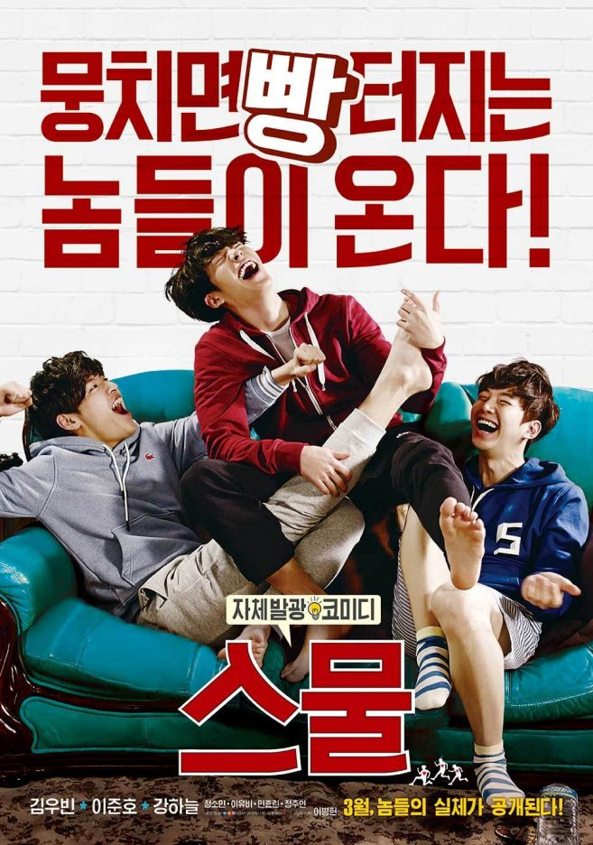 Twenty_(Korean_Movie)-p1