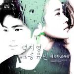 baek-ji-young-song-yu-bin1