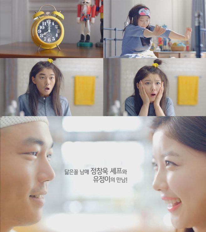 Kim Yoo Jung and Jung Chang Wook Skinfood