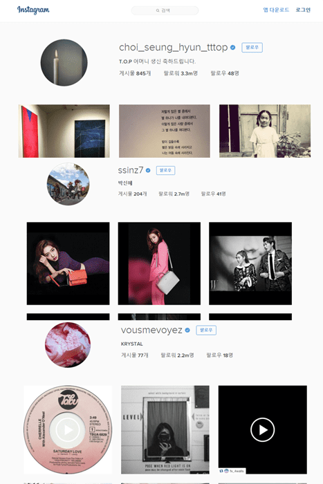 most-instagram-stars.png.pagespeed.ce.6CjyOaN-ES