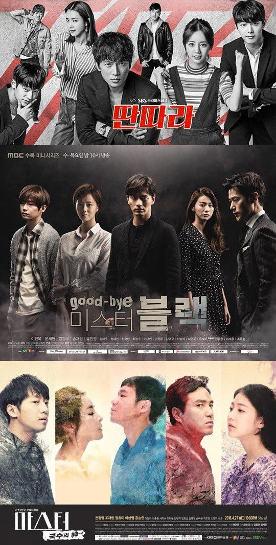 "Posters for ""Entertainers"" (from top, SBS). ""Good Bye, Mr. Black"" (MBC) and ""Master: God of Noodles"" (KBS 2TV)"