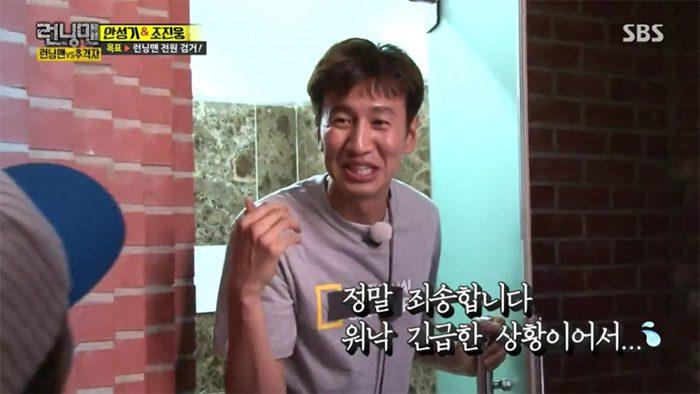 lee-kwang-soo-