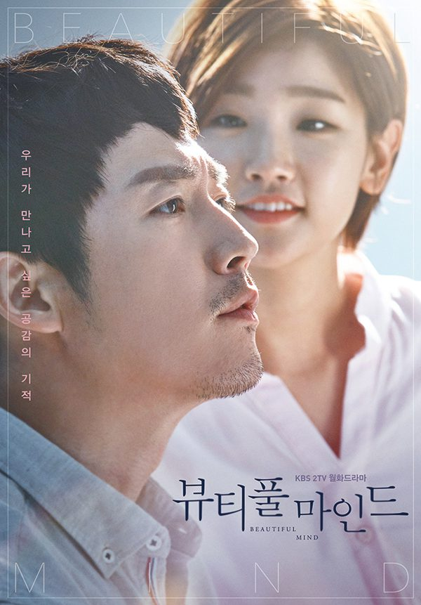 Beautiful_Mind_Korean_Drama-p1