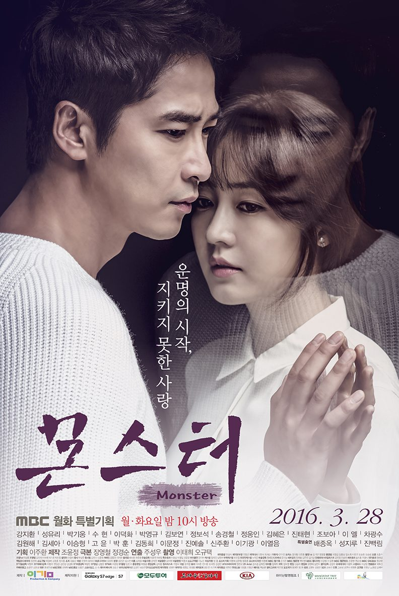 Monster_(Drama_Series)-tp1