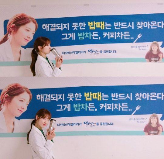 Park-Shin-Hye-Doctors1