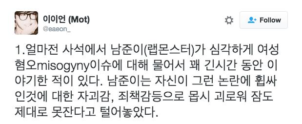 eAeon-BTS-misogyny-tweet-1