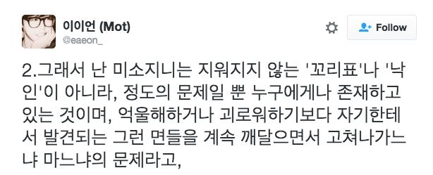 eAeon-BTS-misogyny-tweet-2