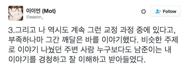 eAeon-BTS-misogyny-tweet-3