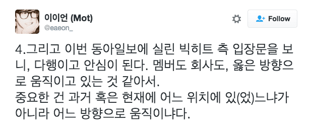 eAeon-BTS-misogyny-tweet-4