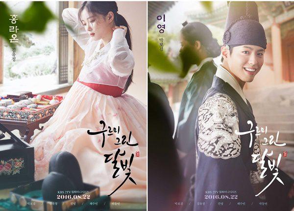 Kim-Yoo-Jung-Park-Bo-Gum-posters