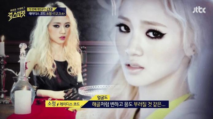 Sojung-Girl-Spirit-2