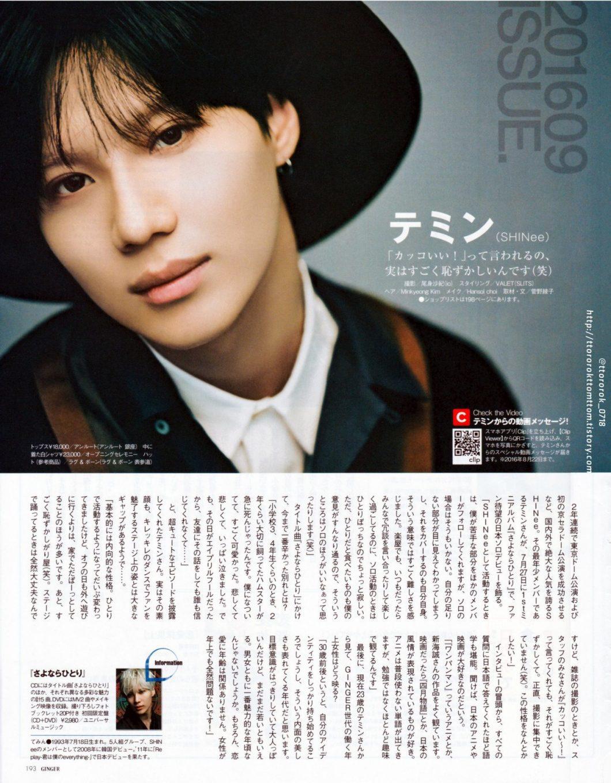 taemin-2016-japanese-magazine16