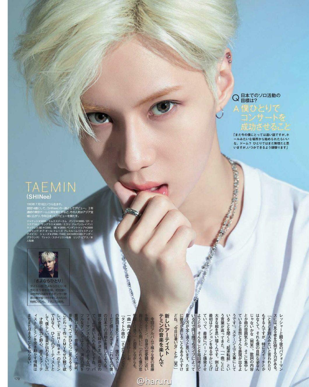 taemin-2016-japanese-magazine2