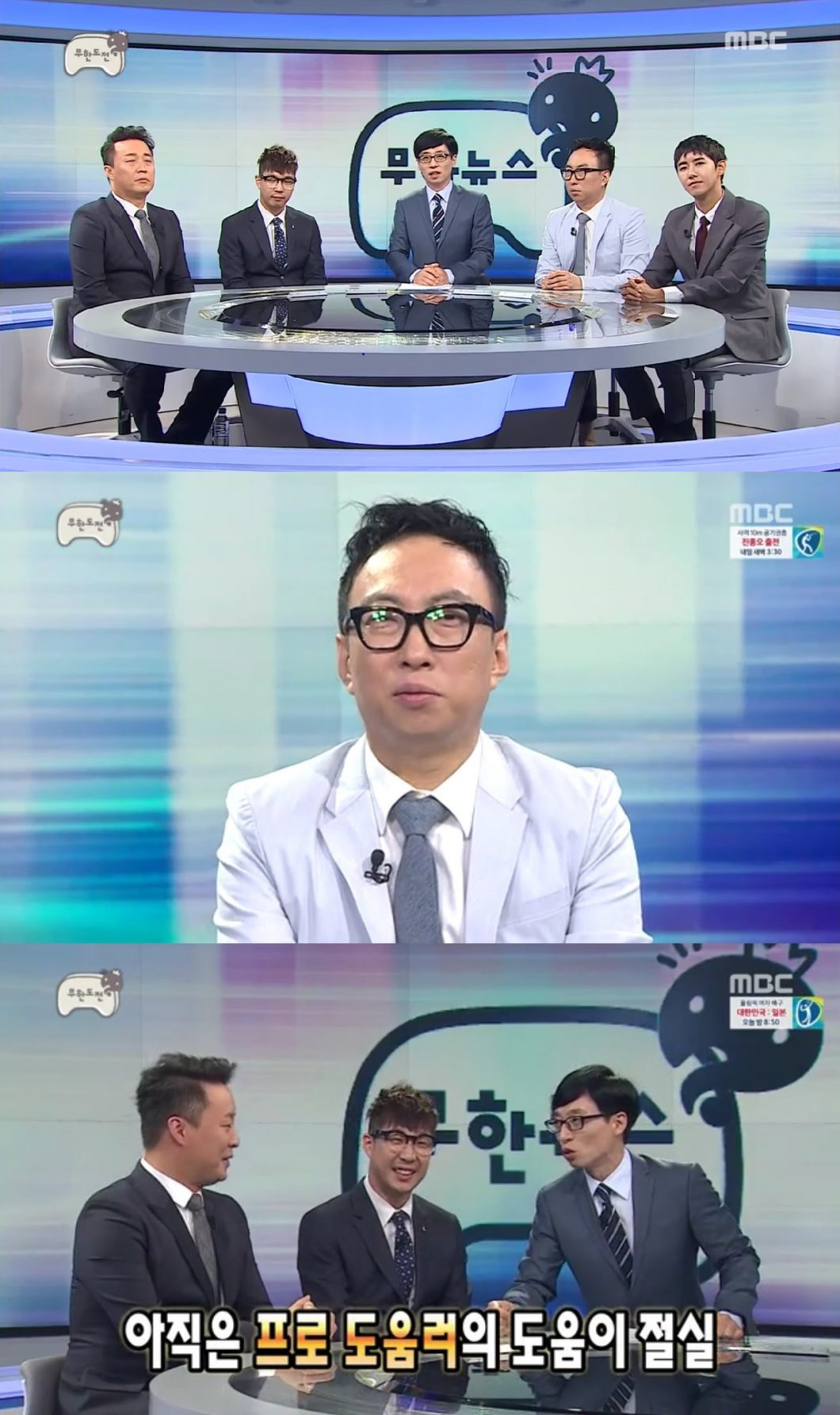 yoo-jae-suk-park-myung-soo-jung-joon-ha-haha-kwanghee