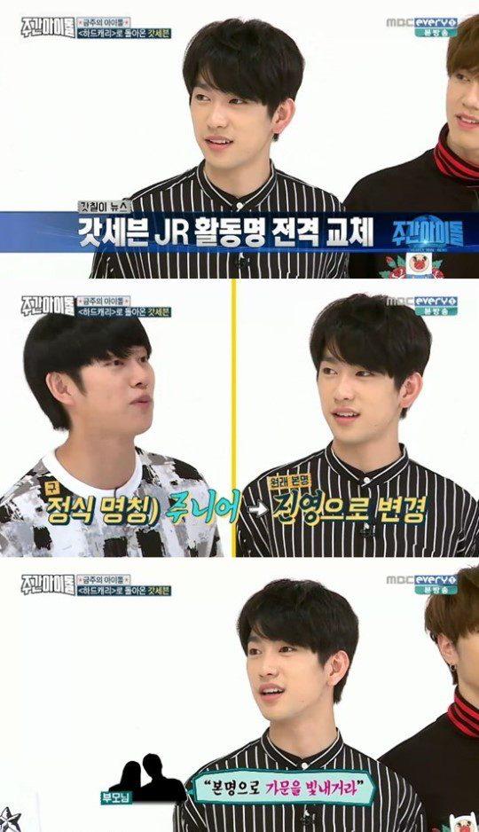 got7-jinyoung-1