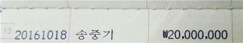 song-joong-ki-_1476944574_sj