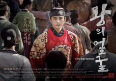 Лицо Короля | The King's Face | 왕의 얼굴